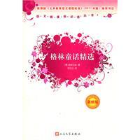 格林童话精选-最新版/人民文学出版社