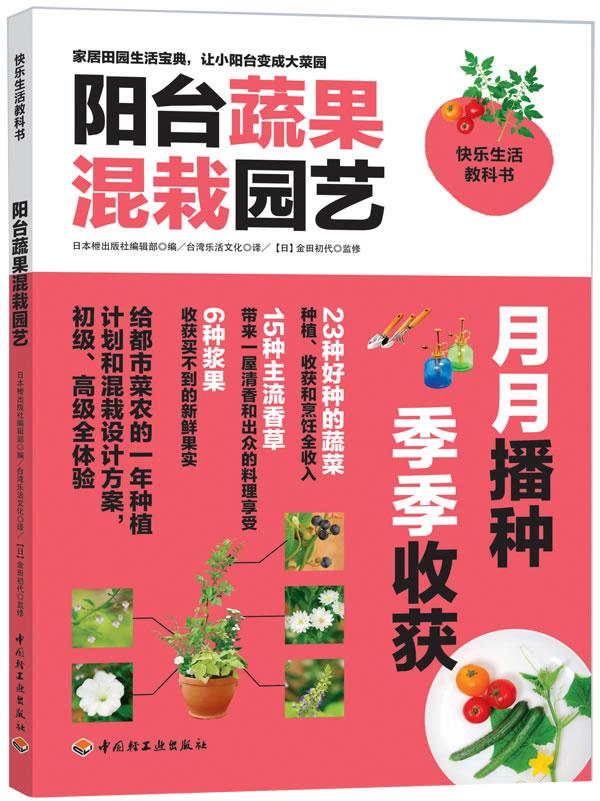 阳台蔬果混栽园艺