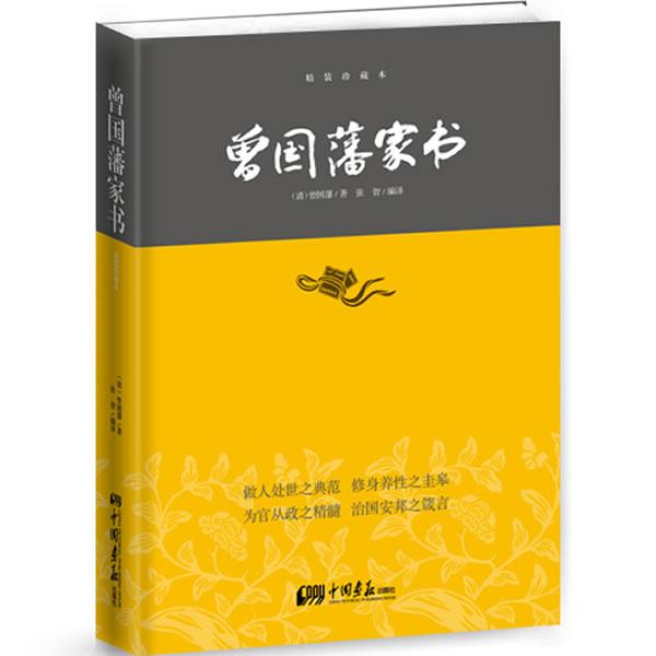 曾国藩家书-精装珍藏本