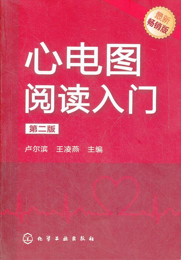 心电图阅读入门-第二版-最新畅销版
