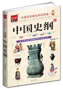 中国史纲-历史看得见