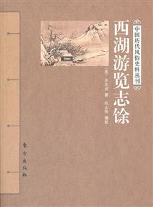 西湖游览志馀-中国历代风俗史料丛刊