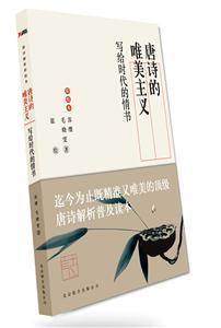 唐诗的唯美主义-写给时代的情书-彩绘本