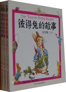 彼得兔的故事大全集-(全三册)