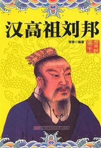 历史说帝王  汉高祖 刘邦