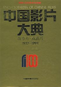 中国影片大典:故事片、戏曲片:1977-1994