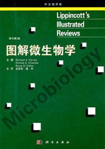 图解微生物学
