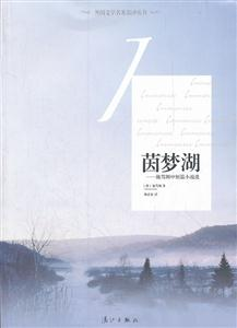 茵梦湖-施笃姆中短篇小说选