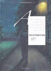 契诃夫中短篇小说选