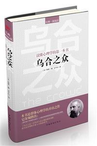 读懂心理学的第一本书-乌合之众