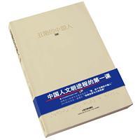 丑陋的中国人-纪念典藏版