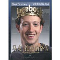马克・扎克伯格传/Facebook背后创始人的传奇故事