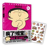 奇乐卷-疯了!桂宝-超级冷漫画-8
