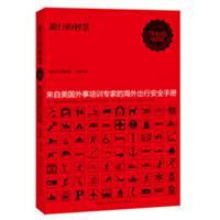 旅行的智慧-来自美国外事培训专家的海外出行安全手册