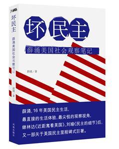 薛涌-坏民主