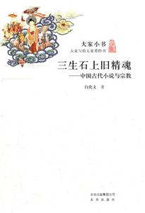 三生石上旧精魂-中国古代小说与宗教