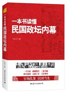 民國往事:一本書讀懂民國政壇內幕