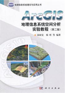 ArcGIS地理信息系统空间分析实验教程-(第二版)