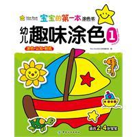 幼儿趣味涂色-宝宝的第一本涂色书-1-涂色+认知+贴纸-适合2~4岁宝