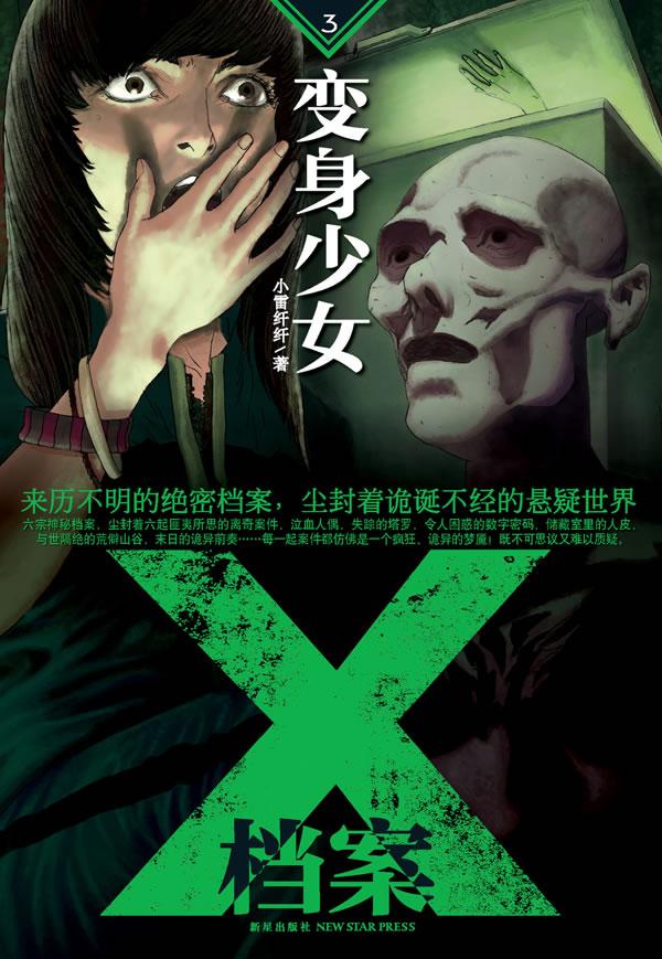 变身少女-x档案-3