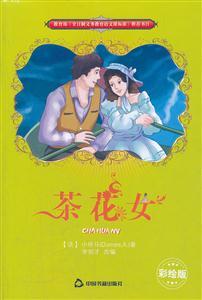 茶花女-彩绘版
