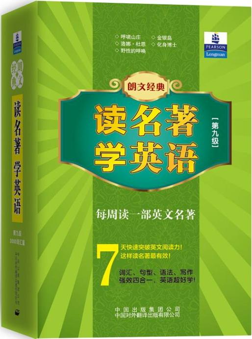 读名著学英语-朗文经典-第九级