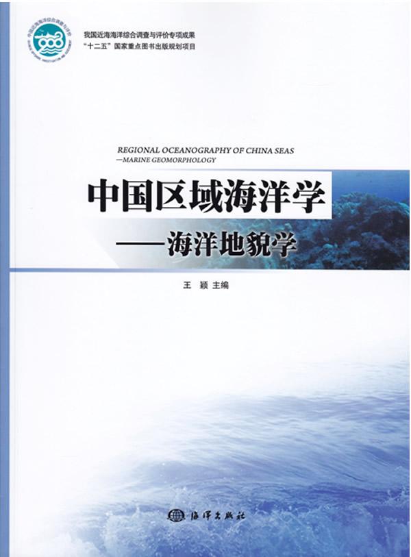 中国区域海洋学-海洋地貌学