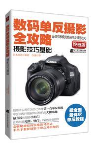 摄影技巧基础-数码单反摄影全攻略-终极版