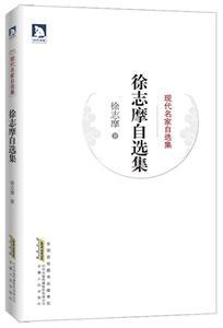 现代名家自选集-徐志摩自选集
