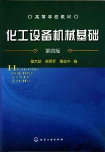 化工设备机械基础-第四版