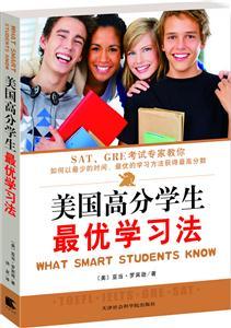 美国高分学生最优学习法