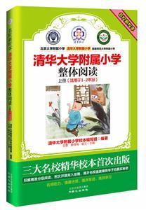 整体阅读-清华大学附属小学-上册-(适用于1-2年级)-名校新校本