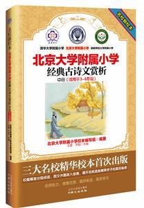 经典古诗文赏析-北京大学附属小学-中册-(适用于3-4年级)-名校新校本