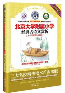 经典古诗文赏析-北京大学附属小学-上册-(适用于1-2年级)-名校新校本