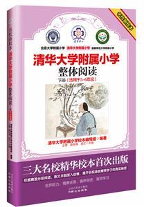 清华大学附属小学:整体阅读下册-适用于5-6年级
