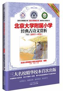 经典古诗文赏析-北京大学附属小学-下册-(适用于5-6年级)-名校新校本