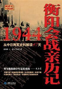 1944-衡陽會戰親歷記