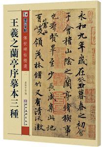 王羲之蘭亭序摹本三種-墨點字帖傳世碑帖精選二