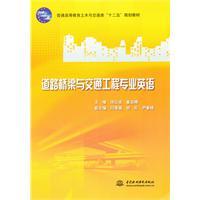 道路桥梁与交通工程专业英语\/宋云连 著\/中国水