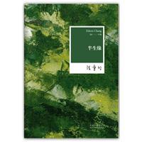 张爱玲全集04-半生缘(2012版)