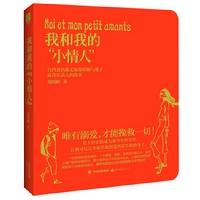 我和我的小情人/台湾著名散文作家郑明�诟腥私套邮�