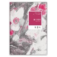 张爱玲全集09-海上花开(2012版)