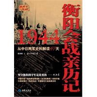 1944-衡阳会战亲历记