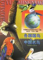 各国国鸟与中国名鸟