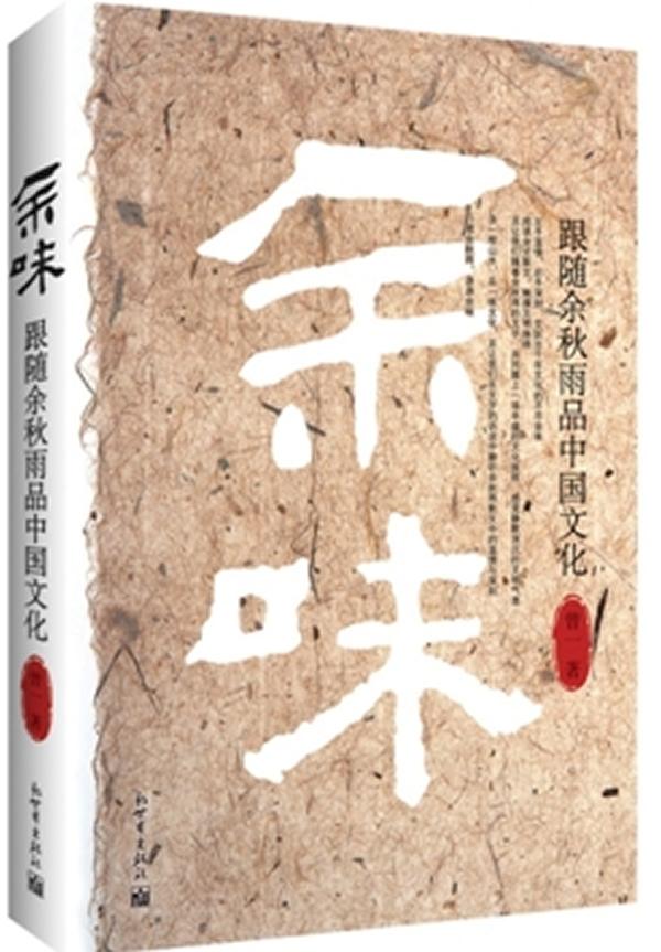余味-跟随余秋雨品中国文化