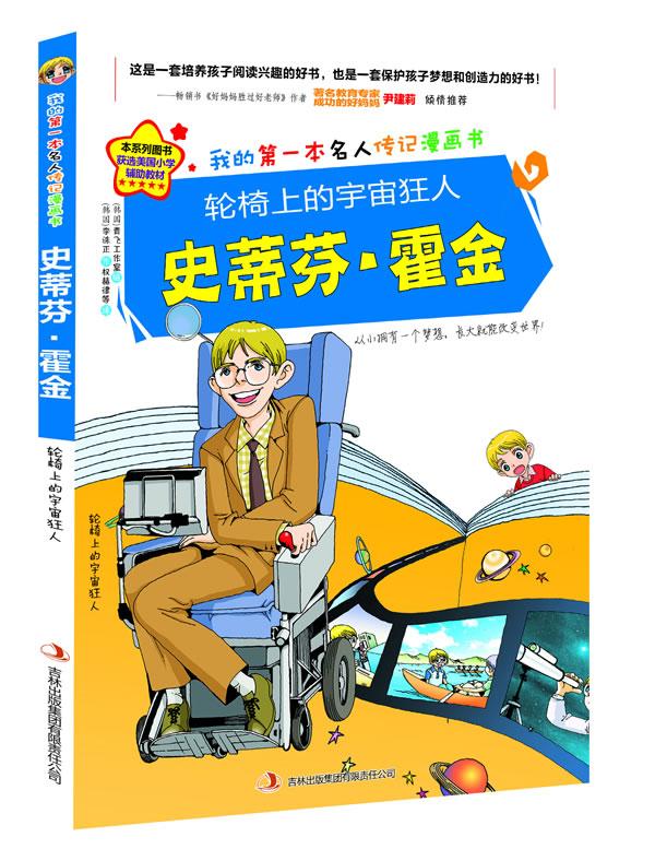 轮椅上的宇宙狂人史蒂芬.霍金