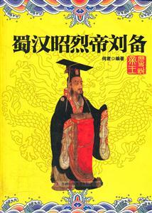 历史说帝王  蜀汉昭烈帝 刘备