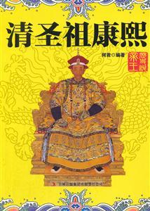 历史说帝王  清圣祖 康熙