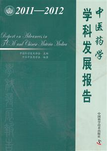 2011-2012-中医药学学科发展报告