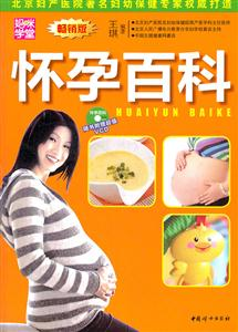 怀孕百科-畅销版-随书附赠超值VCD